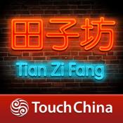 田子坊-TouchChina